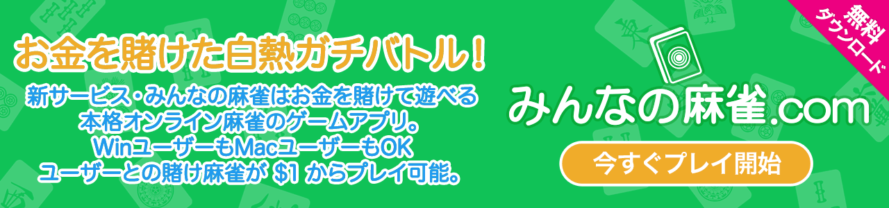 みんなの麻雀.com
